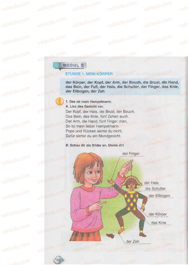 Страница 122 | Учебник Німецька мова 6 класс М.М. Сидоренко, О.А. Палій 2014 2 рік навчання