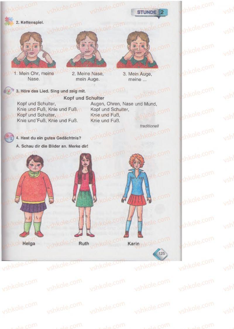Страница 125   Учебник Німецька мова 6 класс М.М. Сидоренко, О.А. Палій 2014 2 рік навчання