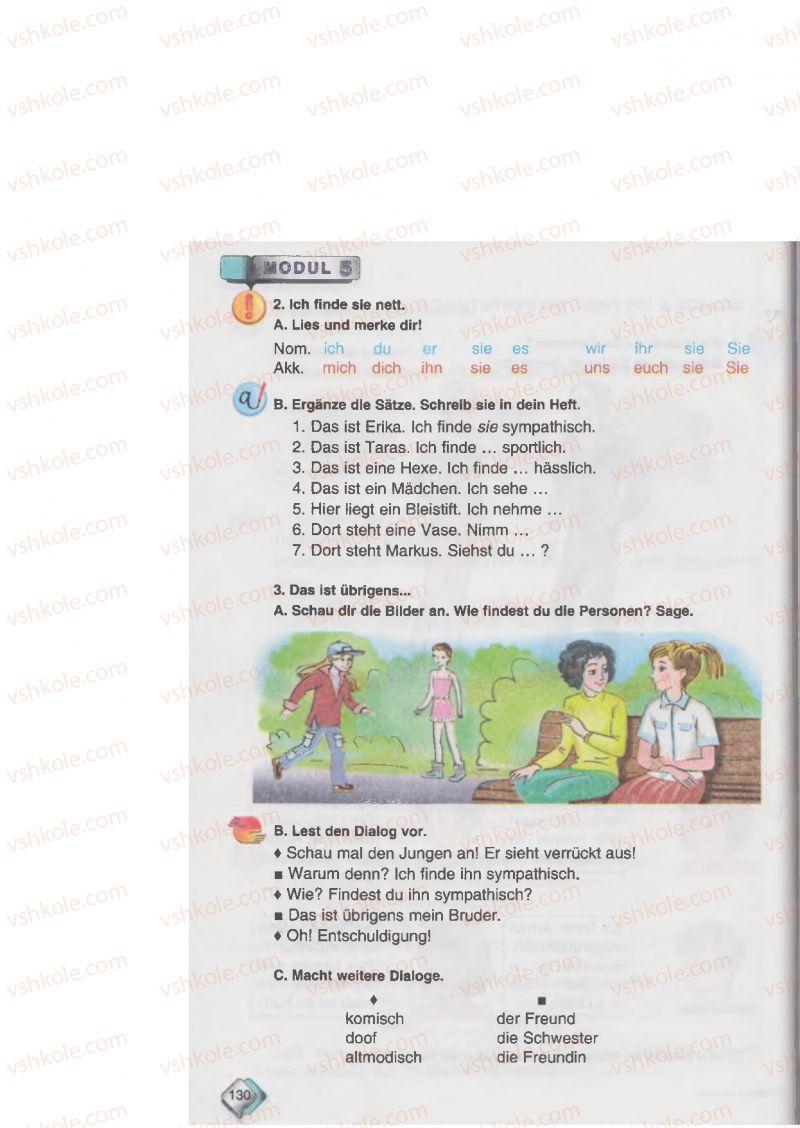 Страница 130 | Учебник Німецька мова 6 класс М.М. Сидоренко, О.А. Палій 2014 2 рік навчання