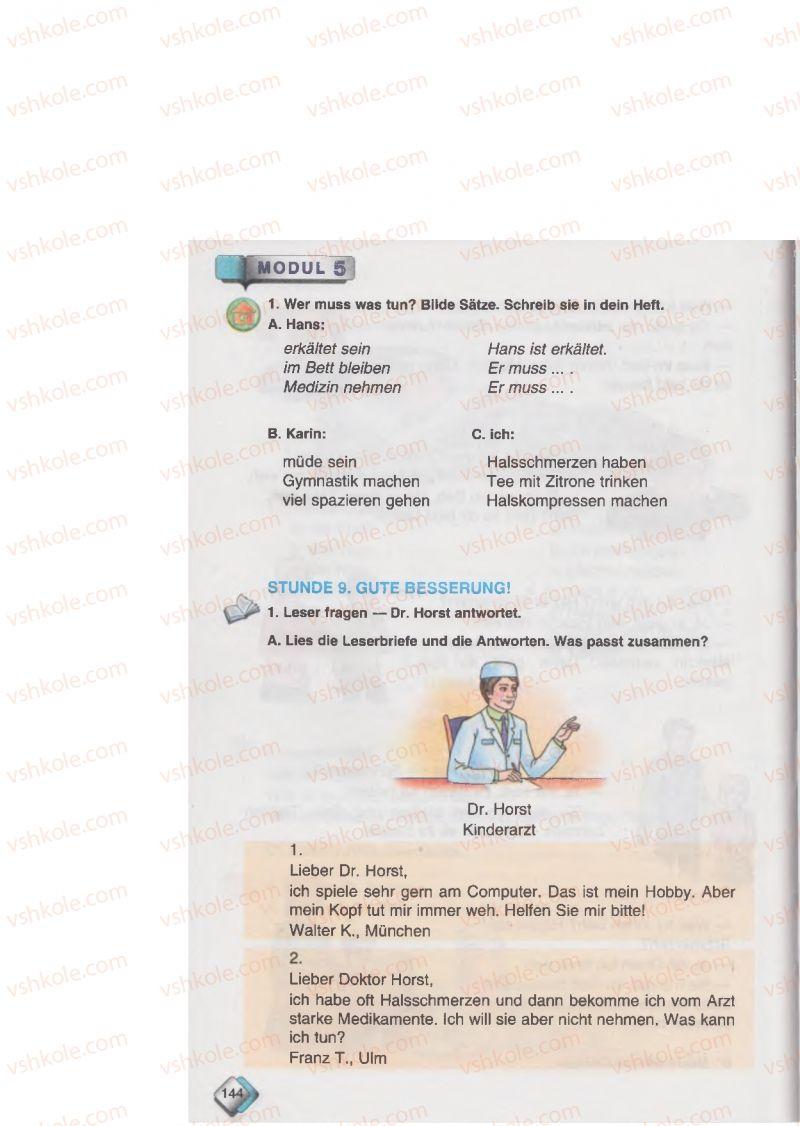 Страница 144 | Учебник Німецька мова 6 класс М.М. Сидоренко, О.А. Палій 2014 2 рік навчання