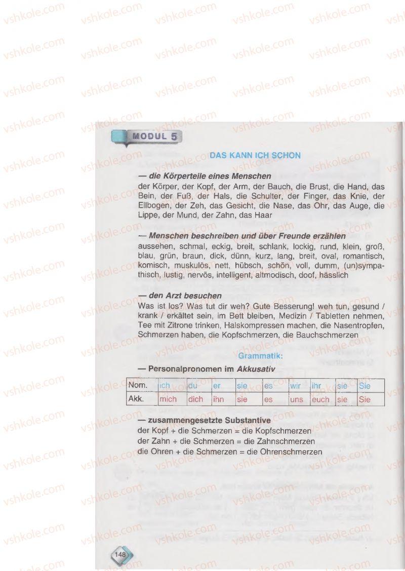 Страница 148 | Учебник Німецька мова 6 класс М.М. Сидоренко, О.А. Палій 2014 2 рік навчання