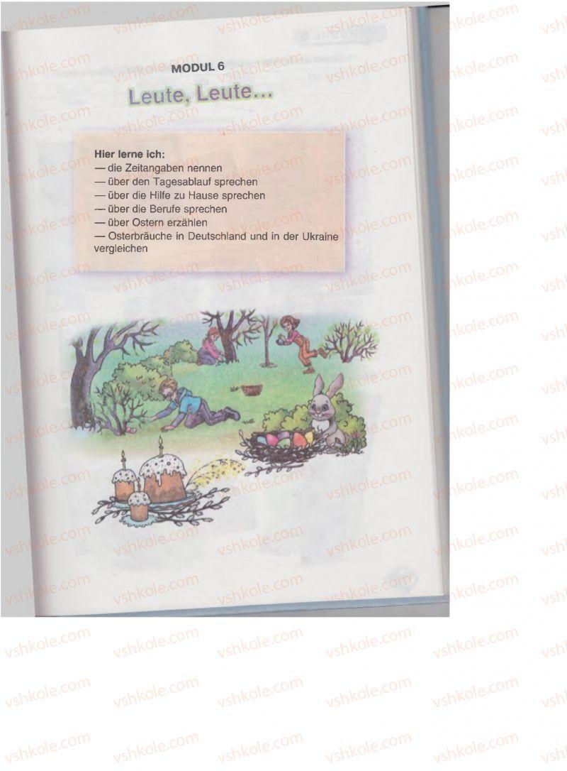 Страница 149 | Учебник Німецька мова 6 класс М.М. Сидоренко, О.А. Палій 2014 2 рік навчання