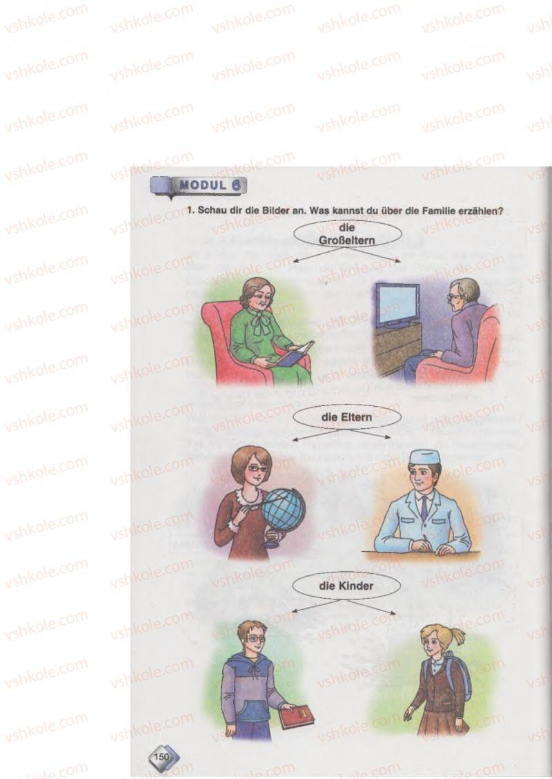 Страница 150 | Учебник Німецька мова 6 класс М.М. Сидоренко, О.А. Палій 2014 2 рік навчання