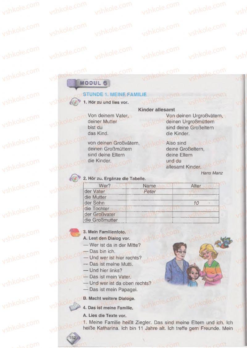 Страница 152 | Учебник Німецька мова 6 класс М.М. Сидоренко, О.А. Палій 2014 2 рік навчання