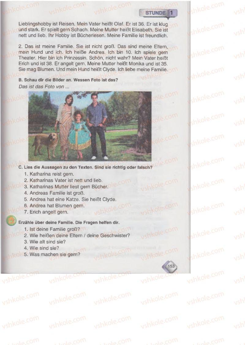 Страница 153 | Учебник Німецька мова 6 класс М.М. Сидоренко, О.А. Палій 2014 2 рік навчання