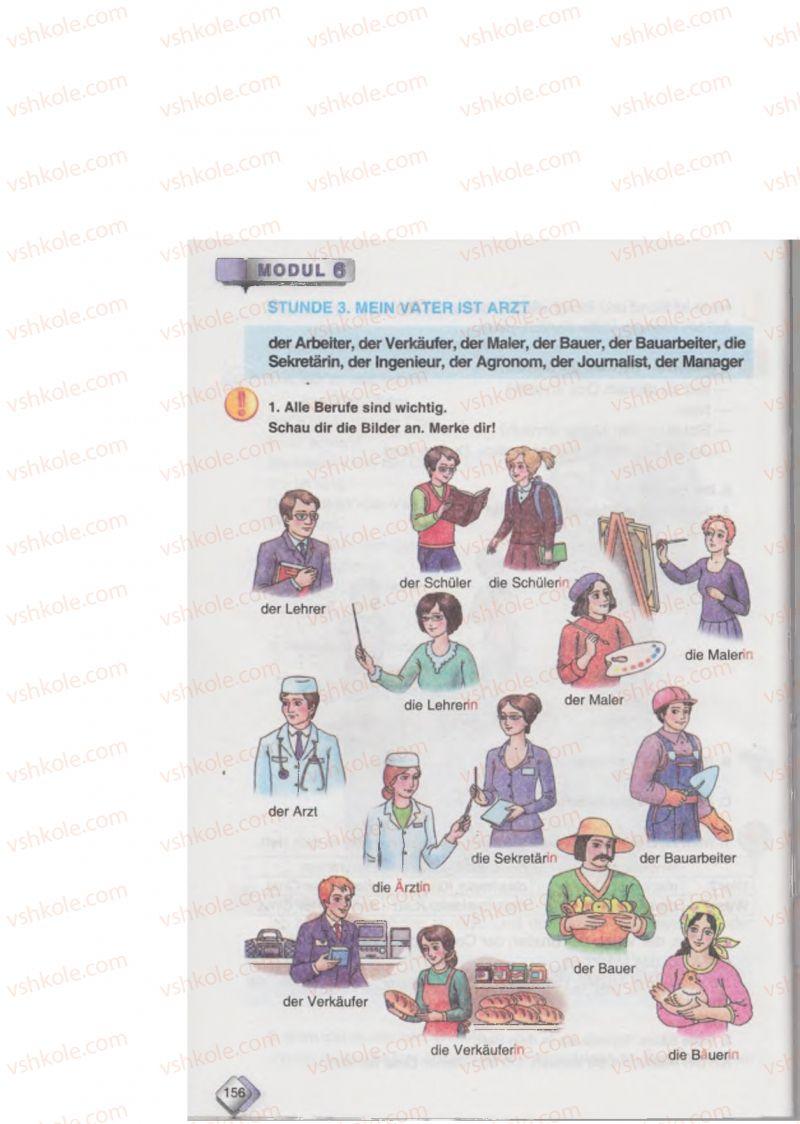 Страница 156 | Учебник Німецька мова 6 класс М.М. Сидоренко, О.А. Палій 2014 2 рік навчання