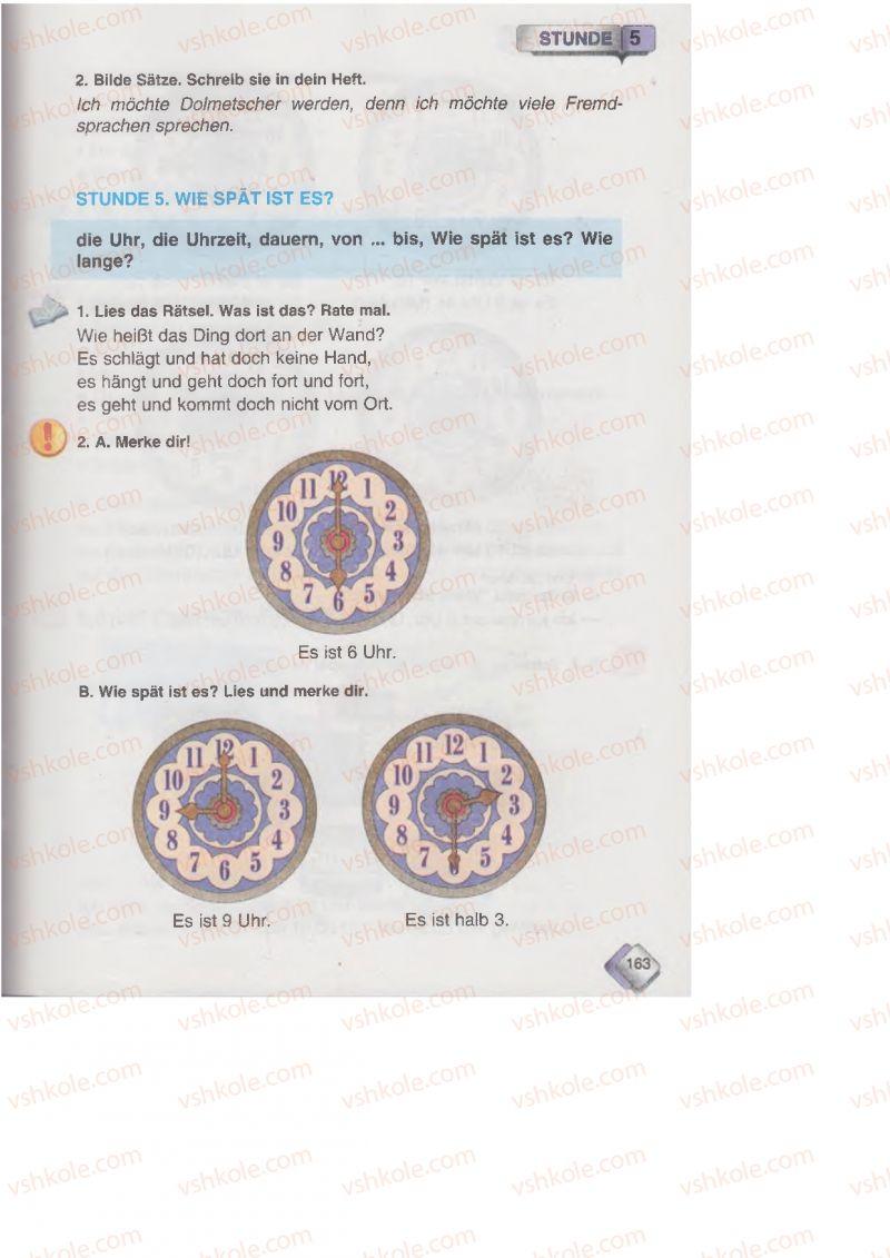 Страница 163 | Учебник Німецька мова 6 класс М.М. Сидоренко, О.А. Палій 2014 2 рік навчання