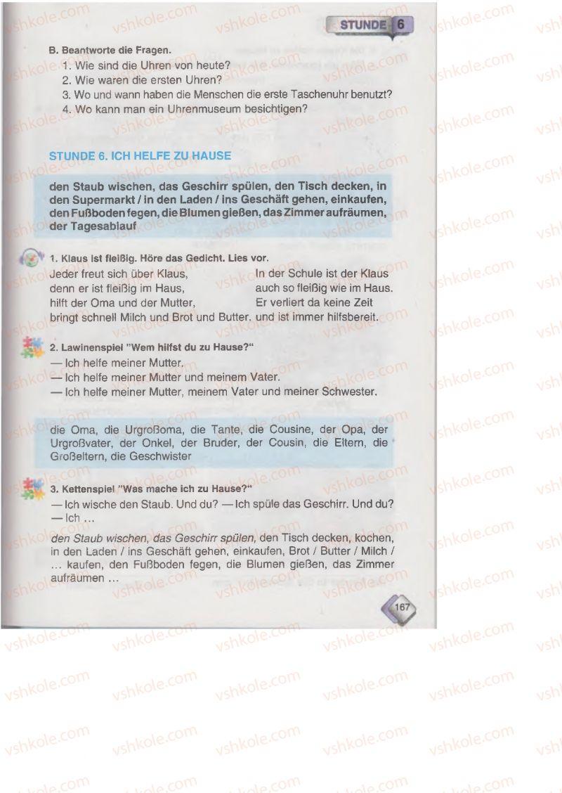 Страница 167   Учебник Німецька мова 6 класс М.М. Сидоренко, О.А. Палій 2014 2 рік навчання