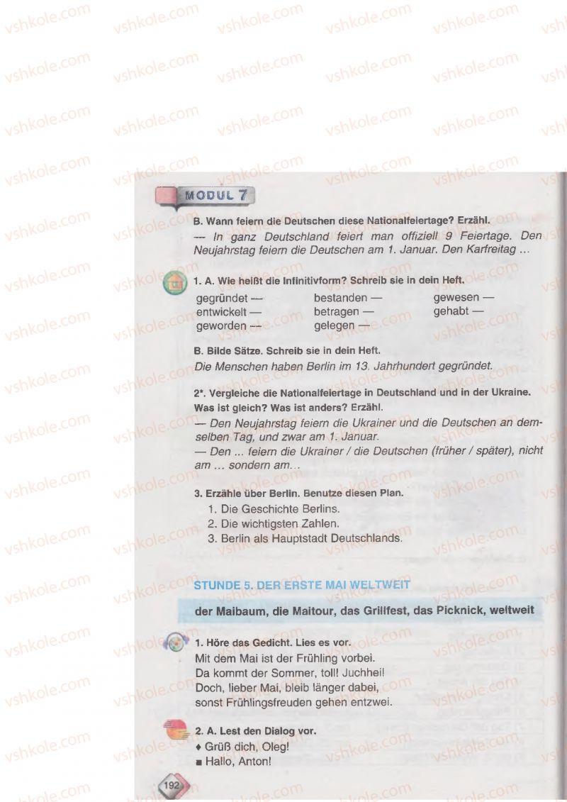 Страница 192 | Учебник Німецька мова 6 класс М.М. Сидоренко, О.А. Палій 2014 2 рік навчання