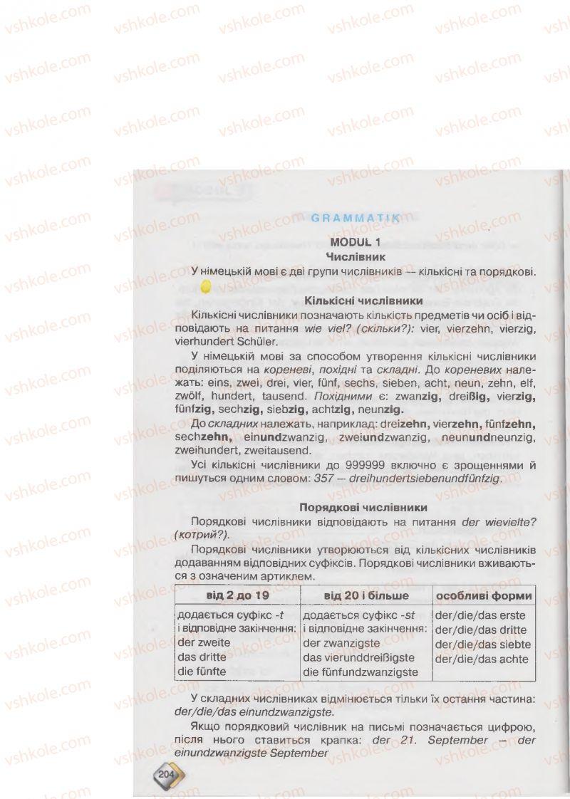Страница 204 | Учебник Німецька мова 6 класс М.М. Сидоренко, О.А. Палій 2014 2 рік навчання