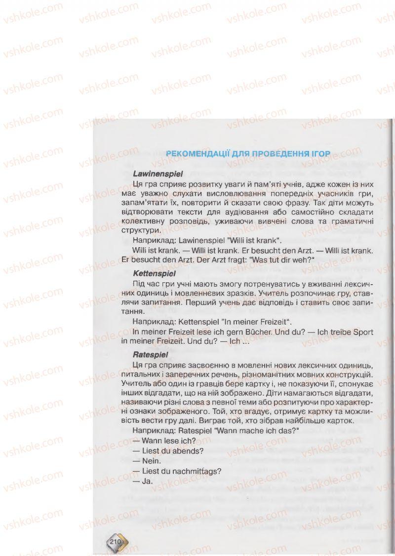Страница 210   Учебник Німецька мова 6 класс М.М. Сидоренко, О.А. Палій 2014 2 рік навчання