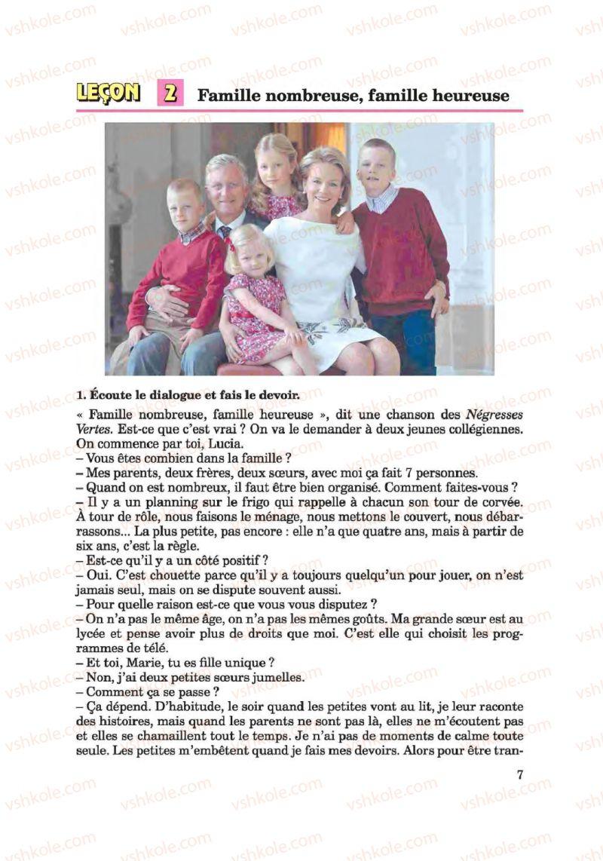 Страница 7 | Учебник Французька мова 6 класс Ю.М. Клименко 2014 Поглиблене вивчення