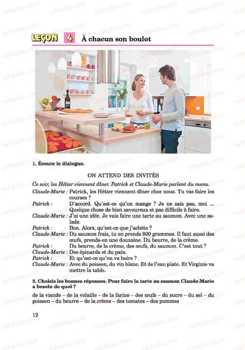 Страница 12 | Учебник Французька мова 6 класс Ю.М. Клименко 2014 Поглиблене вивчення
