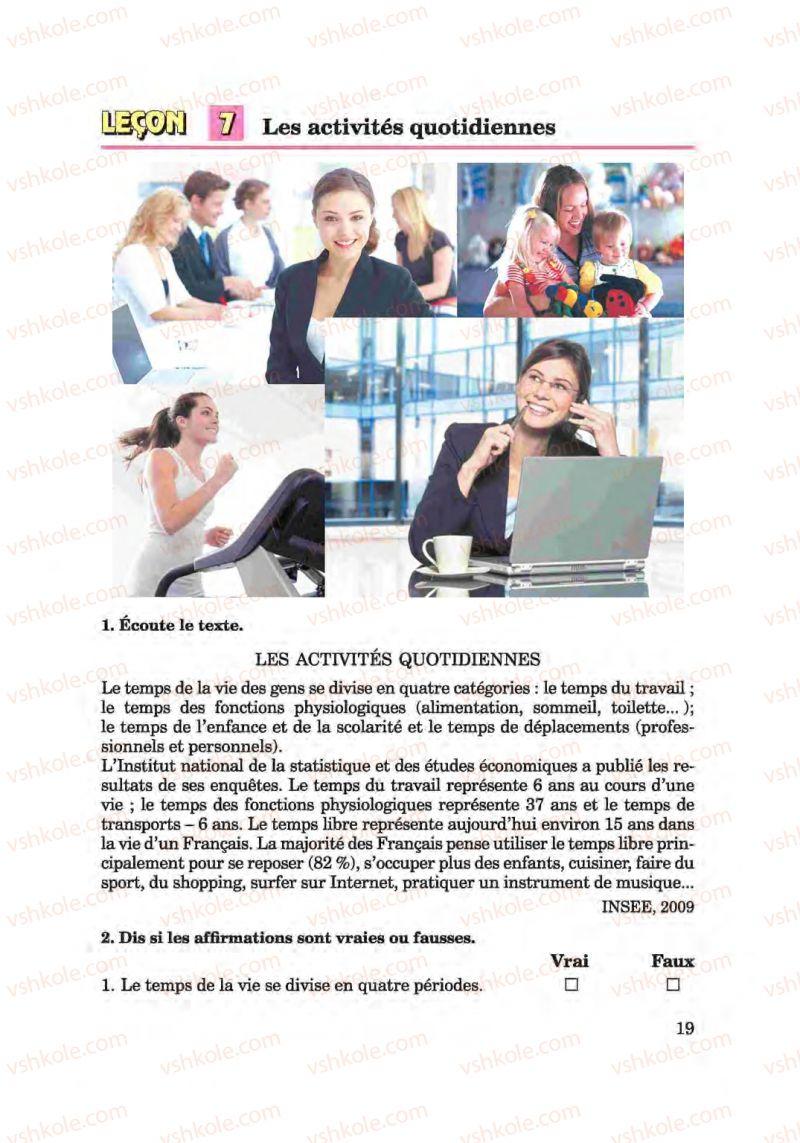 Страница 19 | Учебник Французька мова 6 класс Ю.М. Клименко 2014 Поглиблене вивчення