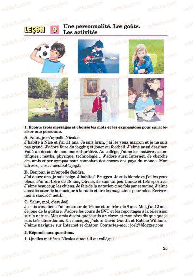 Страница 25   Учебник Французька мова 6 класс Ю.М. Клименко 2014 Поглиблене вивчення