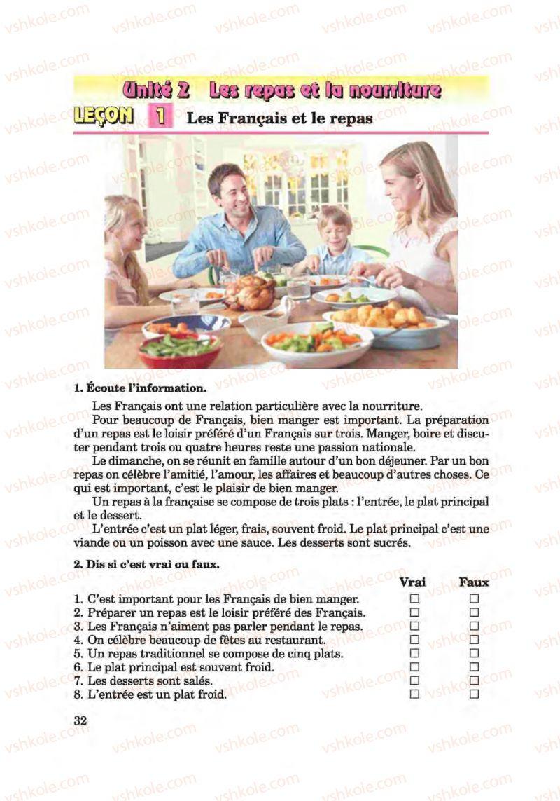 Страница 32   Учебник Французька мова 6 класс Ю.М. Клименко 2014 Поглиблене вивчення