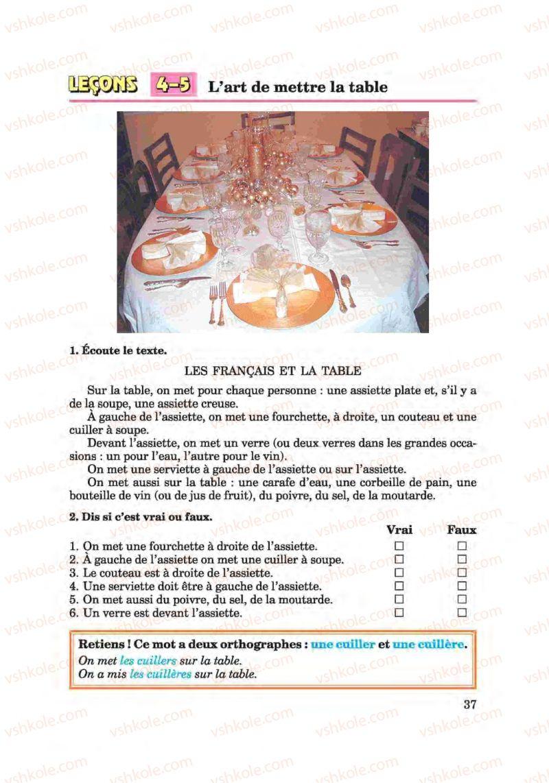 Страница 37 | Учебник Французька мова 6 класс Ю.М. Клименко 2014 Поглиблене вивчення