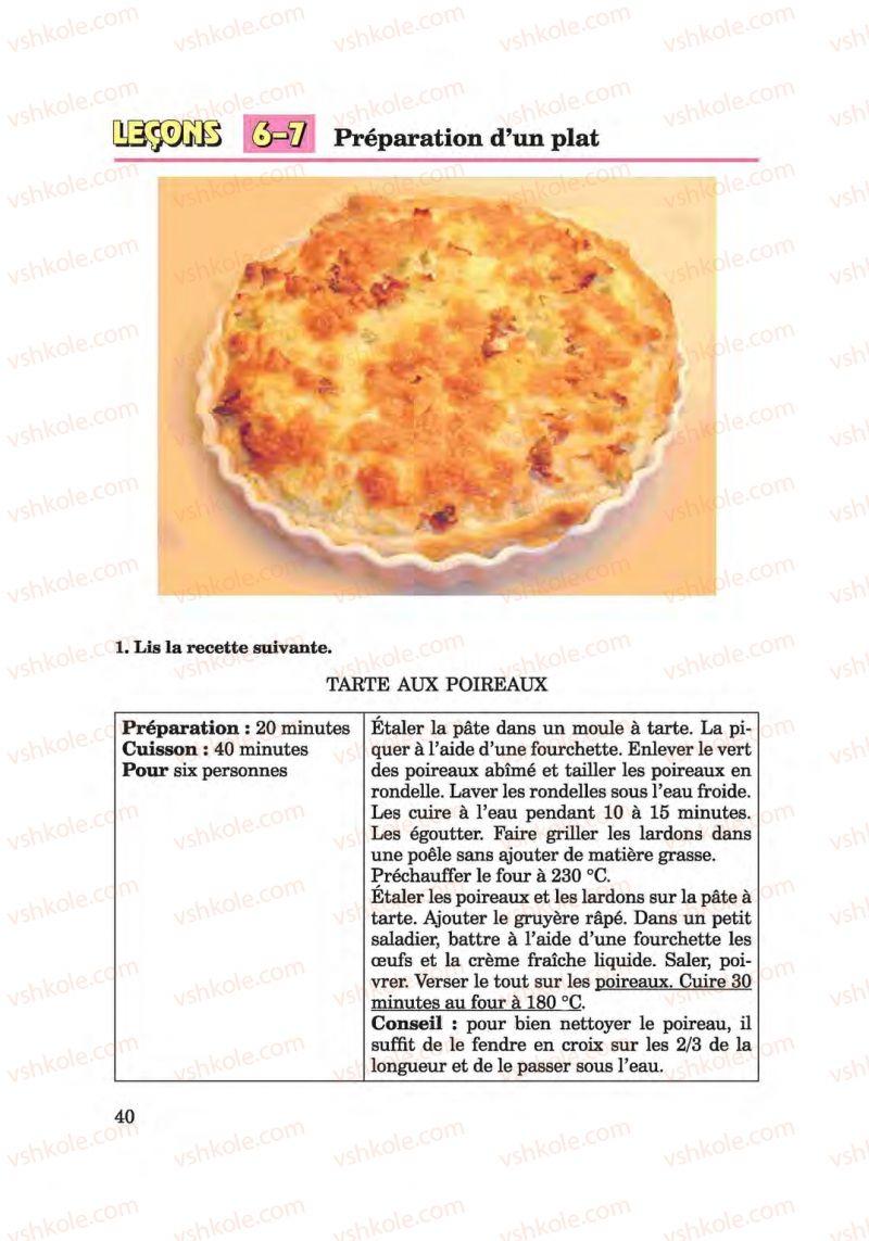 Страница 40 | Учебник Французька мова 6 класс Ю.М. Клименко 2014 Поглиблене вивчення