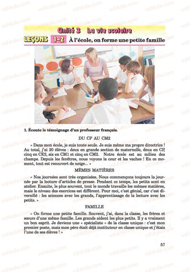 Страница 57 | Учебник Французька мова 6 класс Ю.М. Клименко 2014 Поглиблене вивчення