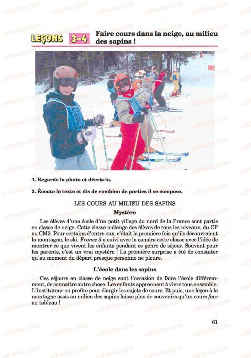 Страница 61 | Учебник Французька мова 6 класс Ю.М. Клименко 2014 Поглиблене вивчення