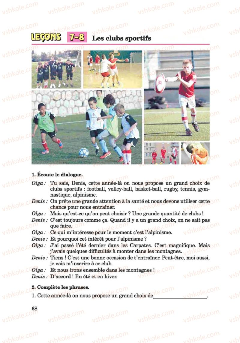 Страница 68 | Учебник Французька мова 6 класс Ю.М. Клименко 2014 Поглиблене вивчення