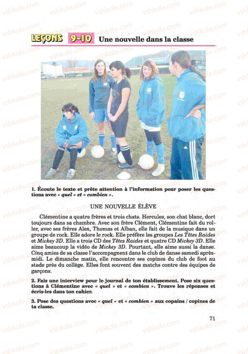 Страница 71 | Учебник Французька мова 6 класс Ю.М. Клименко 2014 Поглиблене вивчення