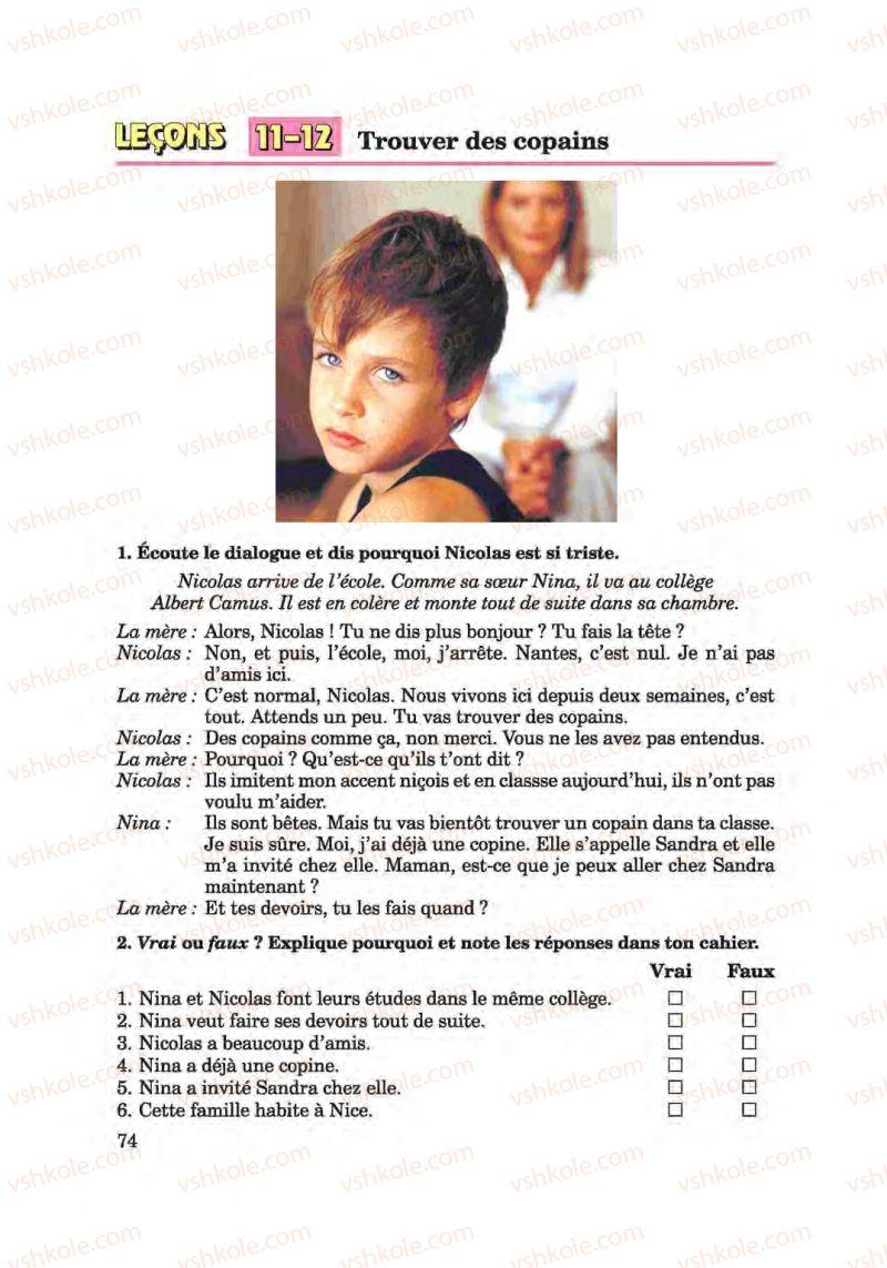 Страница 74 | Учебник Французька мова 6 класс Ю.М. Клименко 2014 Поглиблене вивчення