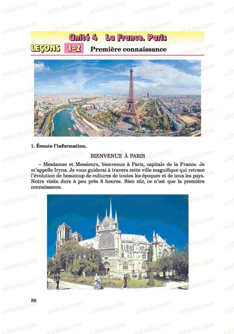 Страница 86 | Учебник Французька мова 6 класс Ю.М. Клименко 2014 Поглиблене вивчення