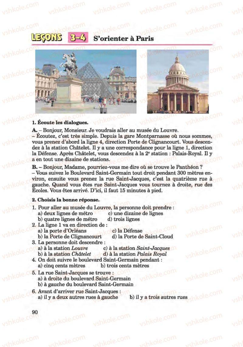 Страница 90 | Учебник Французька мова 6 класс Ю.М. Клименко 2014 Поглиблене вивчення