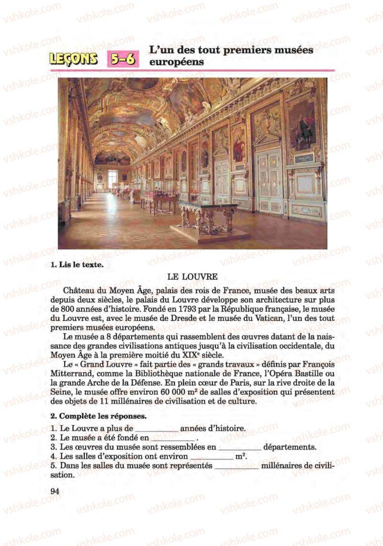 Страница 94 | Учебник Французька мова 6 класс Ю.М. Клименко 2014 Поглиблене вивчення