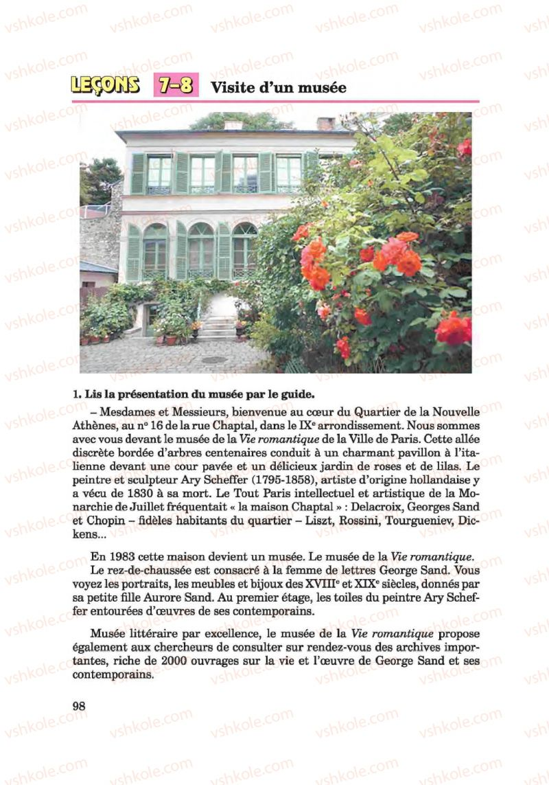 Страница 98 | Учебник Французька мова 6 класс Ю.М. Клименко 2014 Поглиблене вивчення