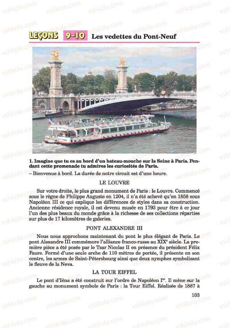Страница 103 | Учебник Французька мова 6 класс Ю.М. Клименко 2014 Поглиблене вивчення