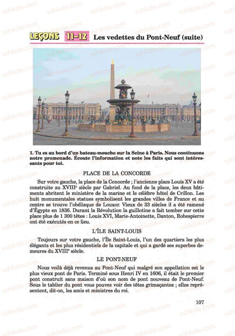 Страница 107 | Учебник Французька мова 6 класс Ю.М. Клименко 2014 Поглиблене вивчення