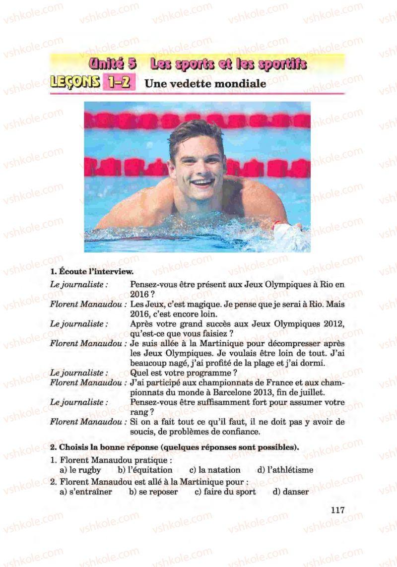 Страница 117 | Учебник Французька мова 6 класс Ю.М. Клименко 2014 Поглиблене вивчення