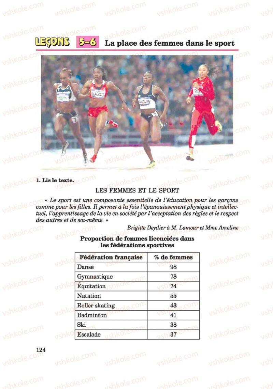 Страница 124 | Учебник Французька мова 6 класс Ю.М. Клименко 2014 Поглиблене вивчення