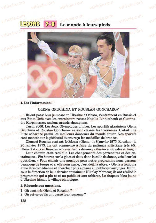 Страница 128 | Учебник Французька мова 6 класс Ю.М. Клименко 2014 Поглиблене вивчення