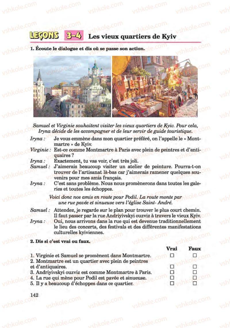 Страница 142   Учебник Французька мова 6 класс Ю.М. Клименко 2014 Поглиблене вивчення
