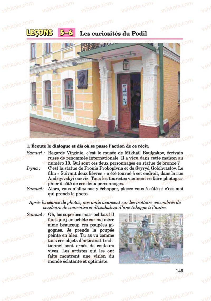 Страница 145 | Учебник Французька мова 6 класс Ю.М. Клименко 2014 Поглиблене вивчення