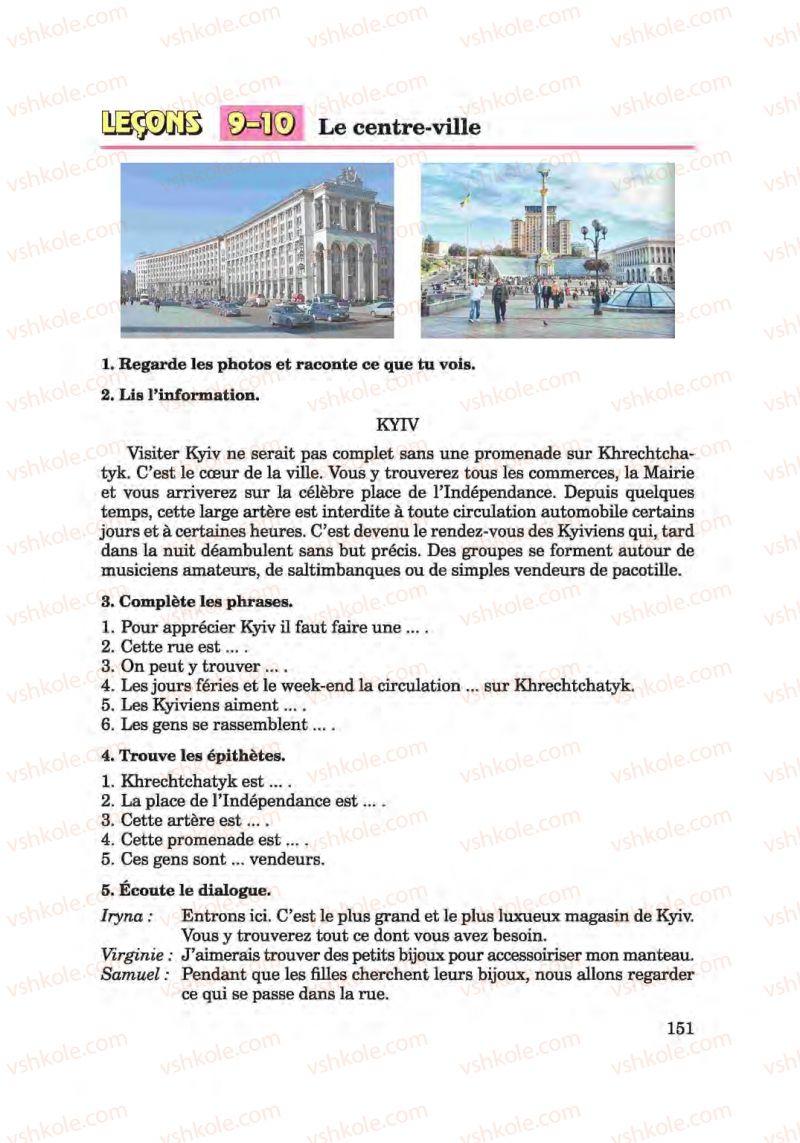 Страница 151 | Учебник Французька мова 6 класс Ю.М. Клименко 2014 Поглиблене вивчення