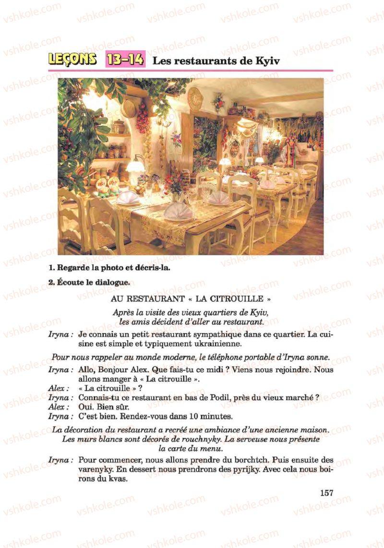 Страница 157 | Учебник Французька мова 6 класс Ю.М. Клименко 2014 Поглиблене вивчення