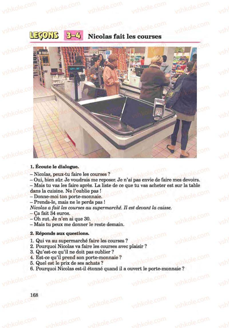 Страница 168 | Учебник Французька мова 6 класс Ю.М. Клименко 2014 Поглиблене вивчення