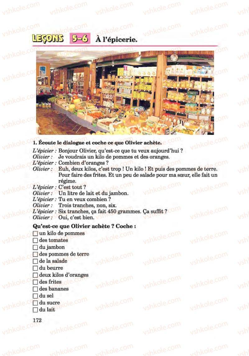 Страница 172 | Учебник Французька мова 6 класс Ю.М. Клименко 2014 Поглиблене вивчення
