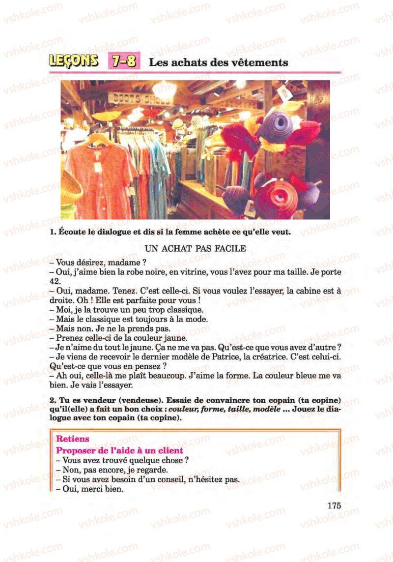 Страница 175 | Учебник Французька мова 6 класс Ю.М. Клименко 2014 Поглиблене вивчення