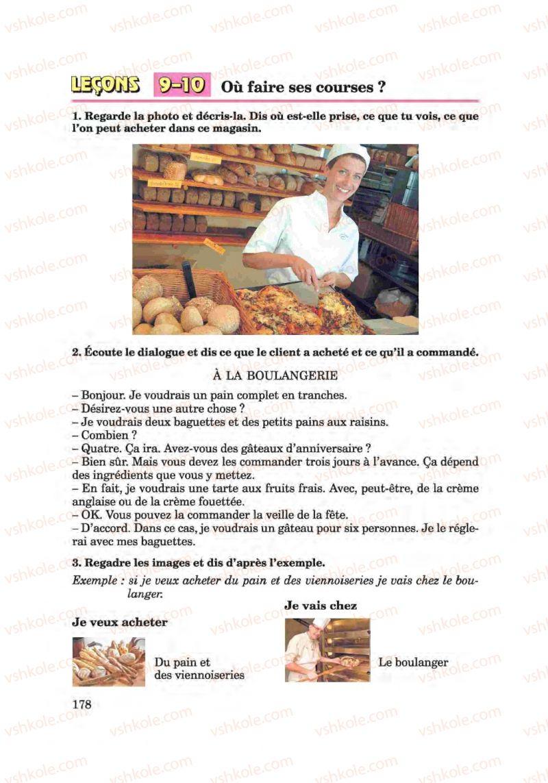 Страница 178 | Учебник Французька мова 6 класс Ю.М. Клименко 2014 Поглиблене вивчення