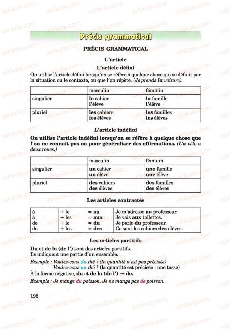 Страница 198 | Учебник Французька мова 6 класс Ю.М. Клименко 2014 Поглиблене вивчення