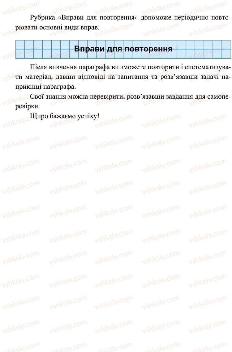 Страница 4 | Учебник Алгебра 9 класс В.Р. Кравчук, Г.М. Янченко, М.В. Підручна 2009