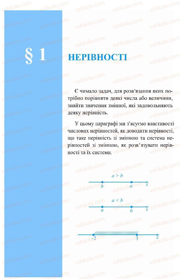 Страница 5 | Учебник Алгебра 9 класс В.Р. Кравчук, Г.М. Янченко, М.В. Підручна 2009