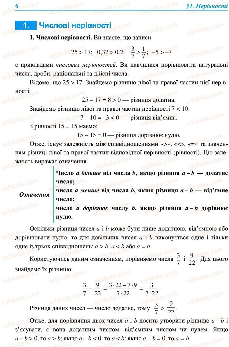 Страница 6 | Учебник Алгебра 9 класс В.Р. Кравчук, Г.М. Янченко, М.В. Підручна 2009