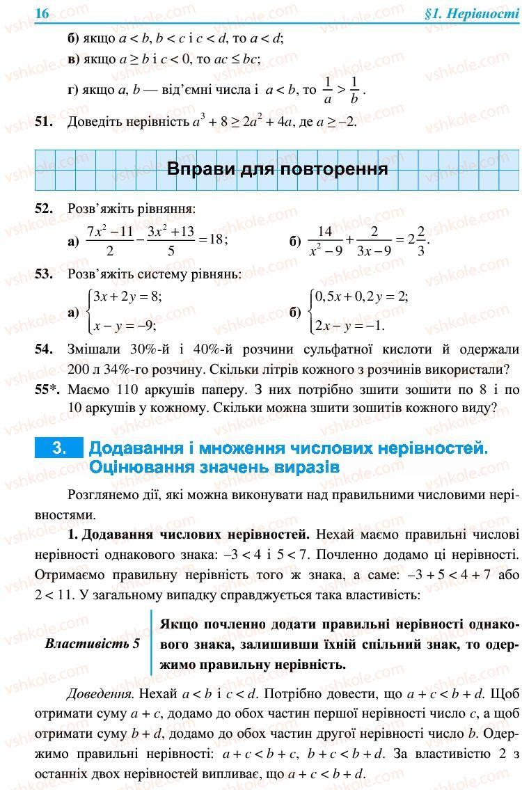 Страница 16 | Учебник Алгебра 9 класс В.Р. Кравчук, Г.М. Янченко, М.В. Підручна 2009