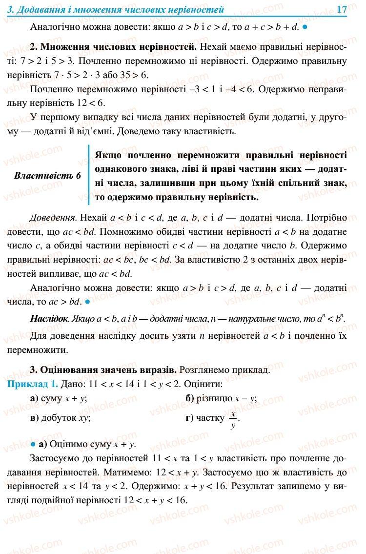 Страница 17 | Учебник Алгебра 9 класс В.Р. Кравчук, Г.М. Янченко, М.В. Підручна 2009